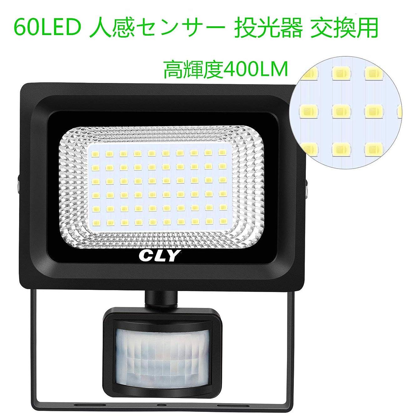 一月狂乱剪断CLY ソーラー人感センサーライト 誘導照明型 交換用ライト交換専用部品 単独では使えません