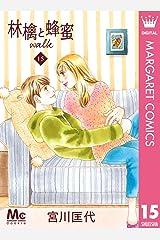 林檎と蜂蜜walk 15 (マーガレットコミックスDIGITAL) Kindle版