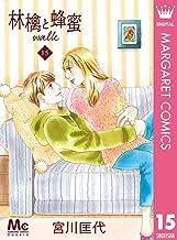 林檎と蜂蜜walk 15 (マーガレットコミックスDIGITAL)