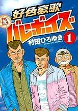表紙: 好色哀歌 元バレーボーイズ(1) (ヤングマガジンコミックス) | 村田ひろゆき