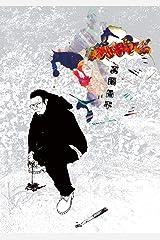 闇金ウシジマくん(44) (ビッグコミックス) Kindle版
