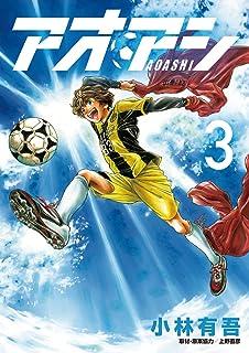 アオアシ(3) (ビッグコミックス)