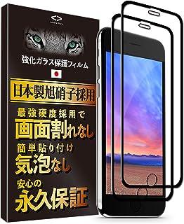 Less is More【2枚】 iPhone8 iPhone7 ガラスフィルム 全面保護タイプ 日本製ガラス LD-5014 黒