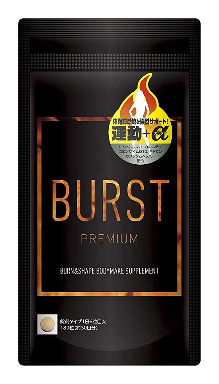 有利ホイッスル懐疑的バーストプレミアム BURST PREMIUM 燃焼系サプリメント 180錠 30日分