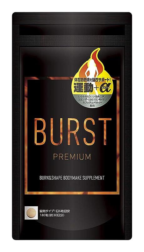できない固執問い合わせるバーストプレミアム BURST PREMIUM 燃焼系サプリメント 180錠 30日分
