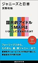 表紙: ジャニーズと日本 (講談社現代新書) | 矢野利裕