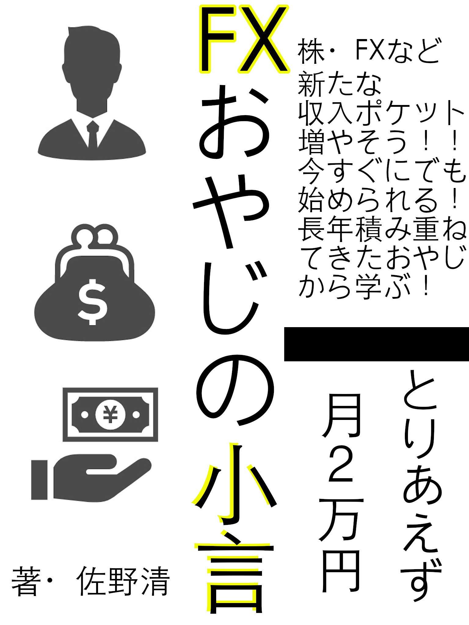 ehuekkusuoyazinokogoto (Japanese Edition)