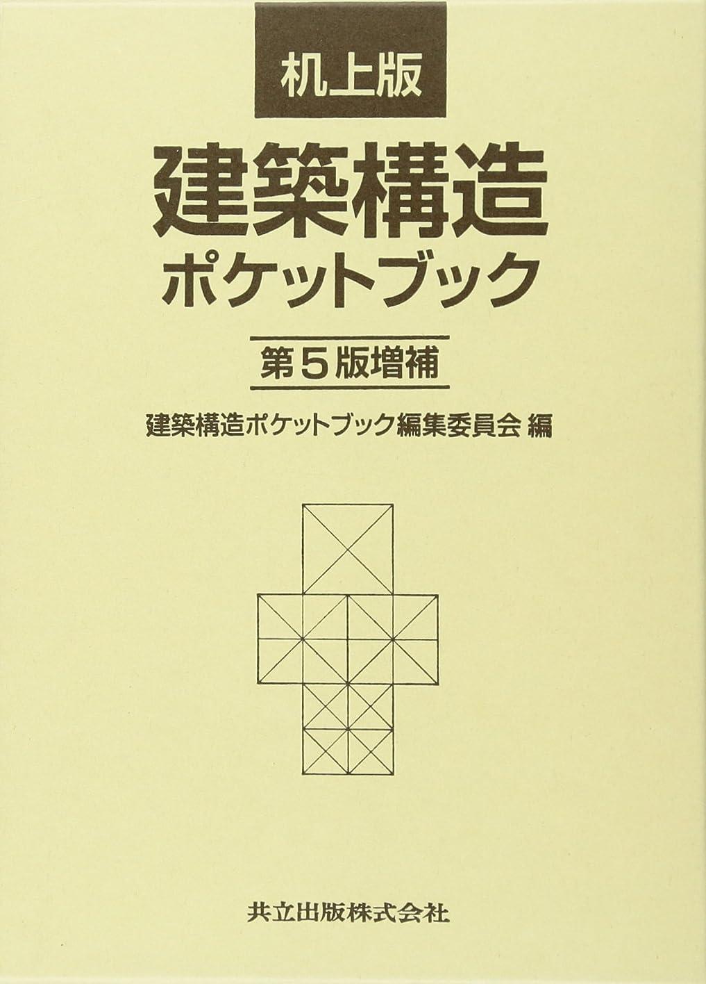 有罪属性一般机上版 建築構造ポケットブック 第5版増補
