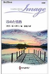 冷めた情熱 (ハーレクイン・イマージュ) Kindle版