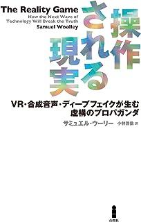 操作される現実―VR・合成音声・ディープフェイクが生む虚構のプロパガンダ