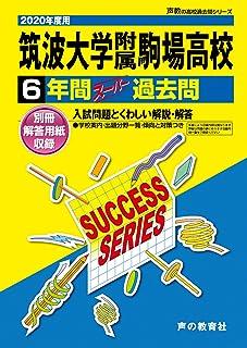 T 1筑波大学附属駒場高等学校 2020年度用 6年間スーパー過去問 (声教の高校過去問シリーズ)