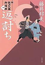 表紙: 返討ち 新・秋山久蔵御用控(四) (文春文庫) | 藤井 邦夫