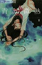 表紙: 青の微熱(1) (フラワーコミックス) | 椎名チカ