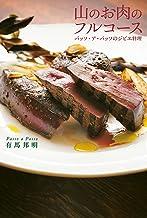 表紙: 山のお肉のフルコース パッソ・ア・パッソのジビエ料理   有馬 邦明