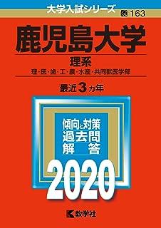 鹿児島大学(理系) (2020年版大学入試シリーズ)