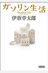 ガソリン生活 (朝日文庫) Kindle版
