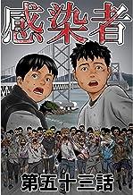 感染者 第53話 (ROCKコミックA)