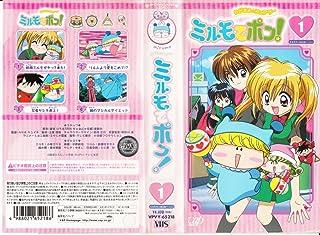 わがまま☆フェアリーミルモでポン! ミルミル(1) [VHS]