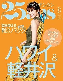 25ans (ヴァンサンカン) 2017年8月号 (2017-06-28) [雑誌]