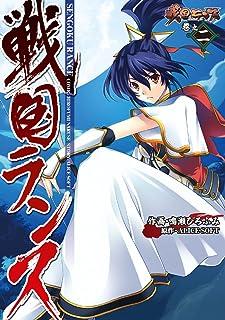 戦国ランス 巻之二 (電撃コミックス)