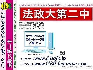 法政大学第二中学校【神奈川県】 最新過去・予想・模試5種セット 1割引(最新の過去問題集1冊[HPにある過去問のうちの最新]、予想問題集A1、直前模試A1、合格模試A1、開運模試A1)