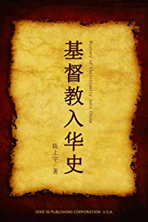 History of Christianity into China (Chinese Edition)