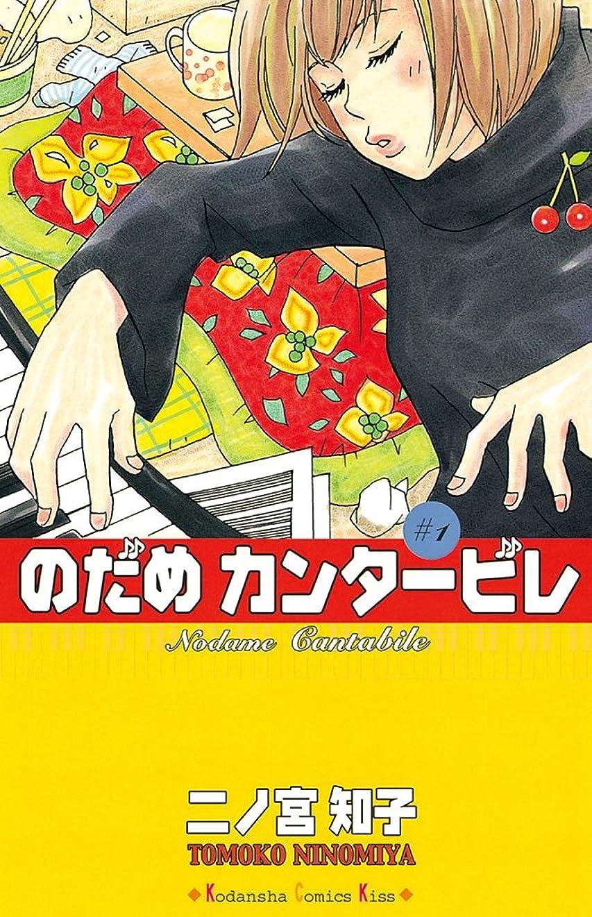大きいプランテーション恒久的のだめカンタービレ(1) (Kissコミックス)