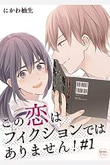 この恋はフィクションではありません! 1巻 (Series Vm) Kindle版
