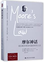 Moore's Law: The Life of Gordon Moore, Silicon Valley's Quiet Revolutionary (Chinese Edition)