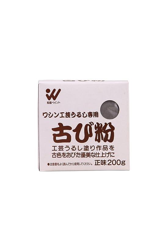 電池音履歴書和信ペイント 古び粉 アンテイークな鎌倉彫作品を作る際の仕上げ用 200g