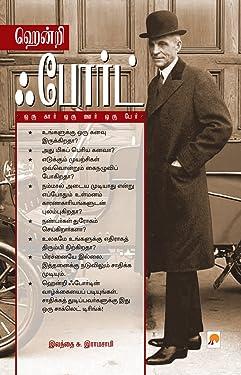 Henry Ford: Oru Car Oru Oor Oru Per (Tamil)