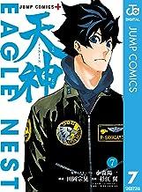 表紙: 天神―TENJIN― 7 (ジャンプコミックスDIGITAL)   田岡宗晃