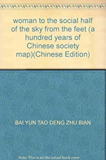 woman to the social half of the sky from the feet (a hundred years of Chinese society map)