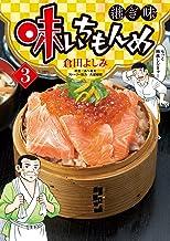 表紙: 味いちもんめ 継ぎ味(3) (ビッグコミックス) | あべ善太