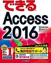 表紙: できるAccess 2016 Windows 10/8.1/7対応 できるシリーズ   できるシリーズ編集部