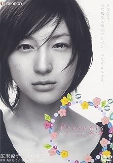 Presents~合い鍵~ デラックス版 [DVD]