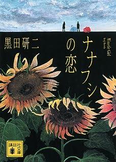 ナナフシの恋~Mimetic Girl~ (講談社文庫)