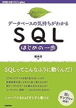 表紙: [データベースの気持ちがわかる]SQLはじめの一歩 WEB+DB PRESS plus | 朝井 淳