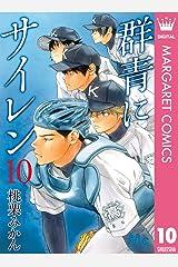 群青にサイレン 10 (マーガレットコミックスDIGITAL) Kindle版
