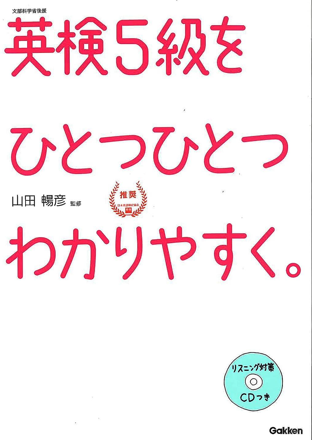第二に花火命令的【CD付】英検5級 を ひとつひとつわかりやすく。 (学研英検シリーズ)