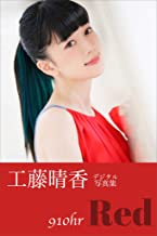 表紙: 工藤晴香『910hr-Red-』 電子オリジナル写真集   工藤晴香