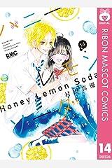 ハニーレモンソーダ 14 (りぼんマスコットコミックスDIGITAL) Kindle版