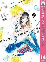 ハニーレモンソーダ 14 (りぼんマスコットコミックスDIGITAL)