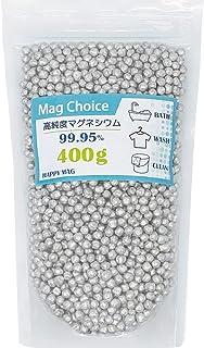 [Amazon限定ブランド] Mag Choice【400g】マグネシウム 粒 ペレット 高純度 99.95% 洗濯 部屋干し 臭い 消臭 水素水 水素浴 風呂 掃除 DIY 5mm HAPPY MAG
