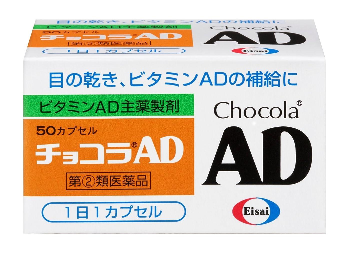 首尾一貫した六分儀振り向く【指定第2類医薬品】チョコラAD 50カプセル