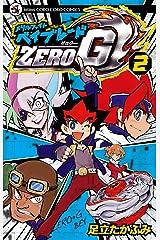 メタルファイト ベイブレードZERO G(2) (てんとう虫コミックス) Kindle版