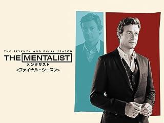 THE MENTALIST/メンタリスト<ファイナル・シーズン>(字幕版)
