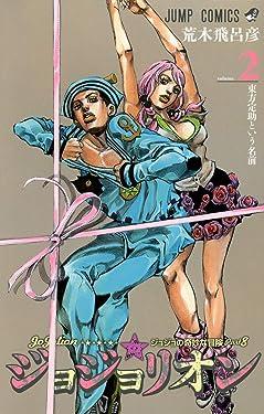 Jojolion Vol. 2 (In Japanese)
