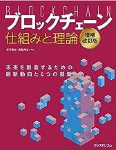 表紙: ブロックチェーン 仕組みと理論 増補改訂版 | 赤羽喜治