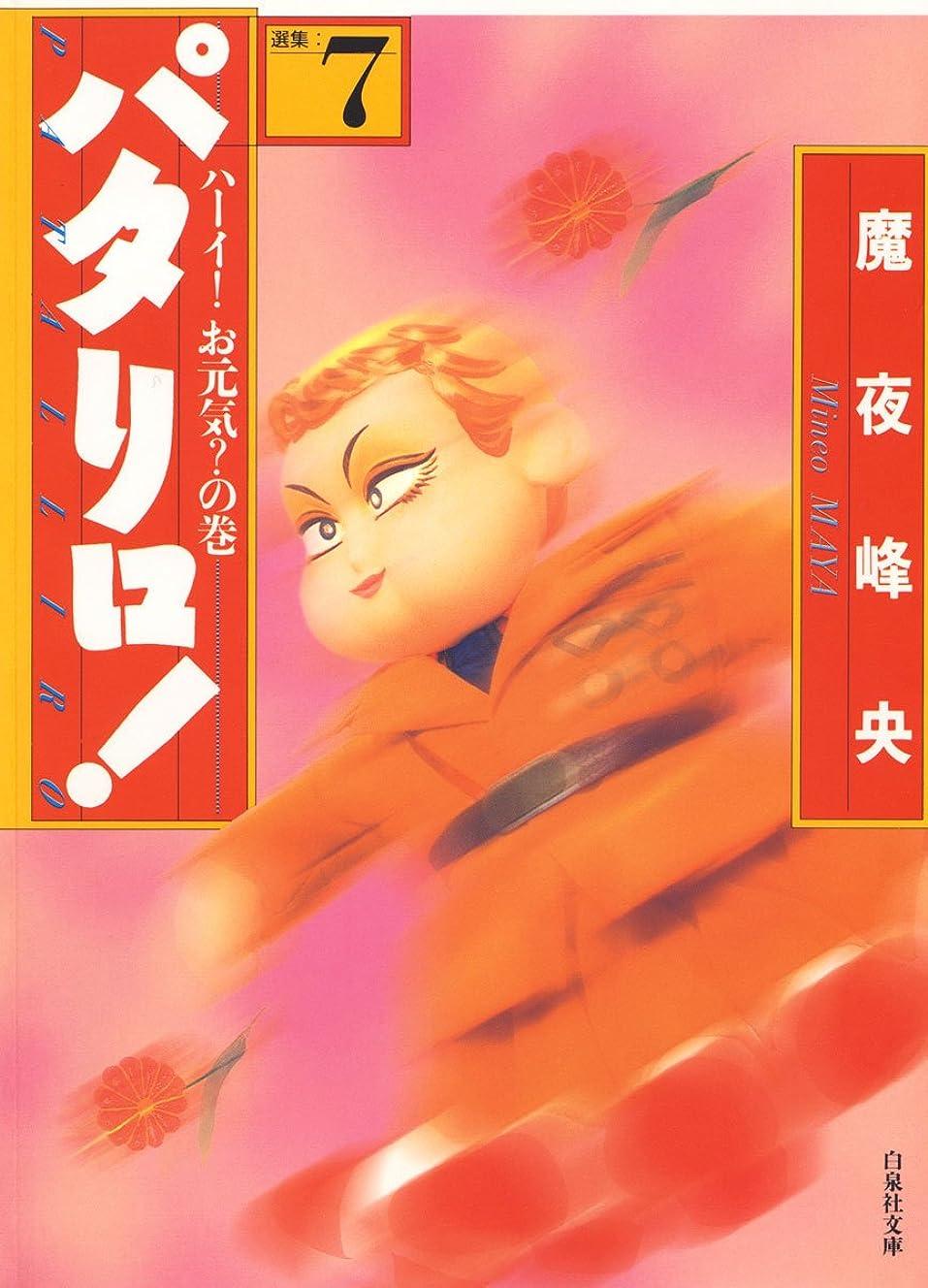 推進千詳細にパタリロ! 7 (白泉社文庫)